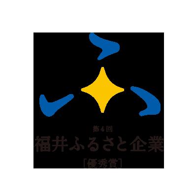 アイコン:第4回 福井ふるさと企業 優秀賞